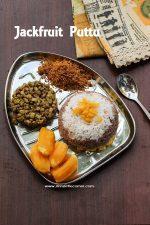 PalaPazha Puttu / Jackfruit Rice Steamed cake